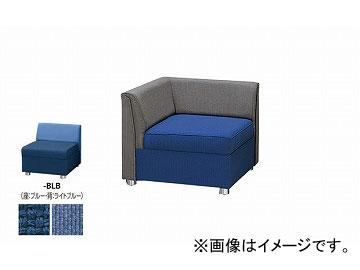 ナイキ/NAIKI コーナーチェアー ブルー/ブラック ZRE42SC-BLB 680×680×590mm