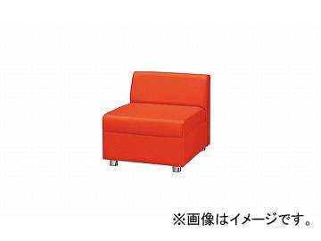 ナイキ/NAIKI アームレスチェアー オレンジ ZRE43SS-OR 590×680×590mm