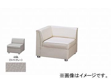 ナイキ/NAIKI コーナーチェアー ライトグレー ZRE43SC-LGL 680×680×590mm
