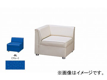 ナイキ/NAIKI コーナーチェアー ブルー ZRE43SC-BL 680×680×590mm