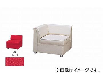 ナイキ/NAIKI コーナーチェアー レッド ZRE43SC-RE 680×680×590mm