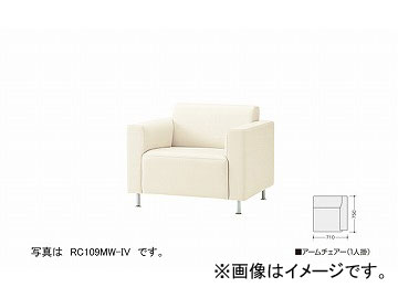 ナイキ/NAIKI ロビーシリーズ109 アームチェアー 1人掛 アイボリー RC109ML-IV 710×750×660mm