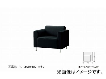 ナイキ/NAIKI ロビーシリーズ109 アームチェアー 1人掛 ブラック RC109ML-BK 710×750×660mm