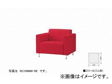 ナイキ/NAIKI ロビーシリーズ109 スツール 1人掛 レッド RC109S1-RE 600×600×380mm