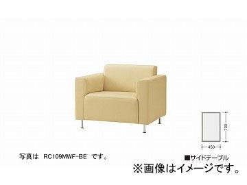 ナイキ/NAIKI ロビーシリーズ109 サイドテーブル ベージュ RT109F-BE 450×730×450mm