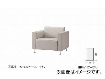 ナイキ/NAIKI ロビーシリーズ109 サイドテーブル グレー RT109F-GL 450×730×450mm