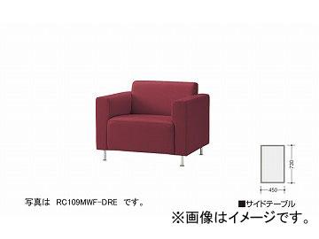 ナイキ/NAIKI ロビーシリーズ109 サイドテーブル ダークレッド RT109F-DRE 450×730×450mm