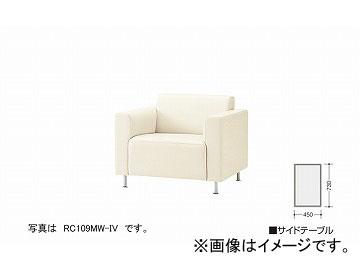 ナイキ/NAIKI ロビーシリーズ109 サイドテーブル アイボリー RT109-IV 450×730×450mm