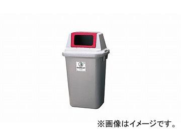 ナイキ/NAIKI くず入れ ゴミ分別容器 レッド NDS70-R 500×405×870mm