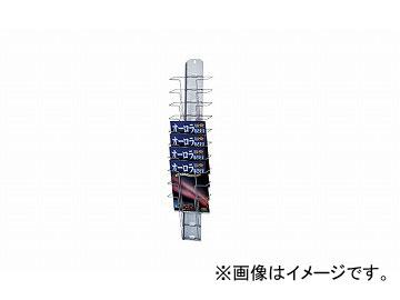 ナイキ/NAIKI パンフレットスタンド 壁掛けタイプ PR110F 230×90×990mm