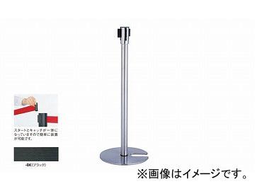 ナイキ/NAIKI ベルトリールパーテション ステンレス ブラック PST05-S-BK 360×360×885mm