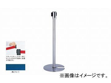 ナイキ/NAIKI ベルトリールパーテション ステンレス ブルー PST05-S-BL 360×360×885mm