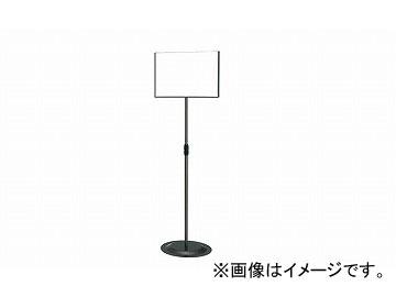 ナイキ/NAIKI サインスタンド 上下スライドタイプ SST05-B4E 368×300×890~1340mm