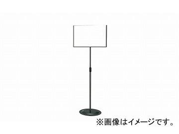 ナイキ/NAIKI サインスタンド 上下スライドタイプ SST05-A3E 424×300×930~1400mm