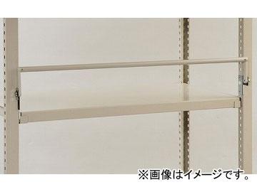 ナイキ/NAIKI 落下防止バー RFMRB-90 857×63×236mm
