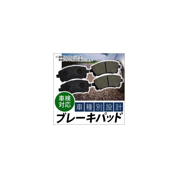 AP ブレーキパッド リア クライスラー ラングラー 3.8/3.6 JK38S/JK38L/JK36S/JK36L 2007年03月~