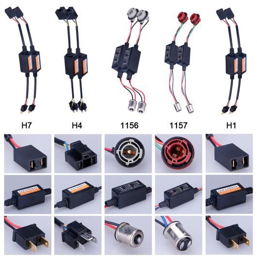 AL キャンセラー EMC カー LED デコーダ CAN-BUS ヘッドライト PTF ライト IC 負荷抵抗 ちらつきなし ワーニング 選べる5バルブ形状 1156,1157,H1,H4(9003),H7 AL-AA-5785