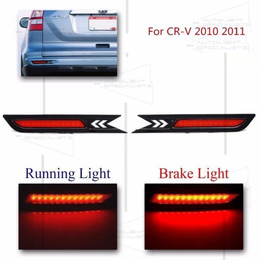 AL ホンダ CR-V LED リア バンパー リフレクターライト レッド 2010-2011 AL-AA-9575