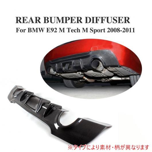 AL 車用外装パーツ リア ディフューザー リップ スポイラー 適用: BMW E92 335i Mスポーツ クーペ バンパー 2008-2011 カーボンファイバー AL-DD-7719