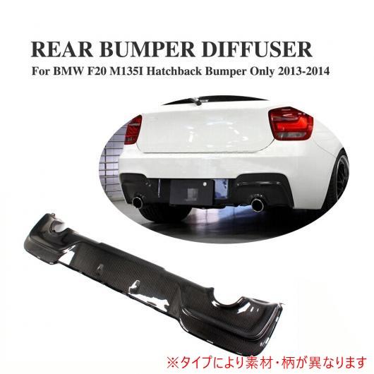 AL 車用外装パーツ リア バンパー リップ ディフューザー スポイラー 適用: BMW 1 シリーズ F20 Mテック M135i Mスポーツ スポイラー 2012-2014 スキッド プレート カーボンファイバー AL-DD-7724