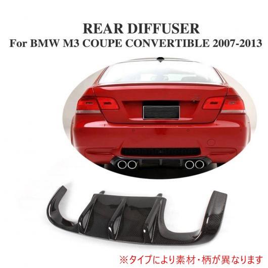 AL 車用外装パーツ リア バンパー ディフューザー リップ スポイラー 適用: BMW E92 M3 バンパー 2007-2013 FRP AL-DD-7731