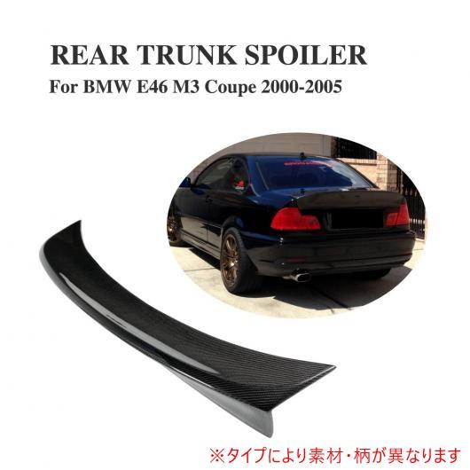 AL 車用外装パーツ リア レーシング スポイラー トランク ブート ウイング 適用: BMW 3 シリーズ E46 2ドア クーペ M3 2000-2005 カーボンファイバー AL-DD-7762