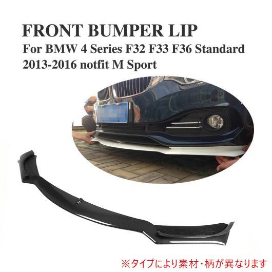 AL 車用外装パーツ フロント リップ スポイラー チン 適用: BMW 4 シリーズ F32 F33 F36 スタンダード 2013-2016 除外:Mスポーツ FRP AL-DD-7771