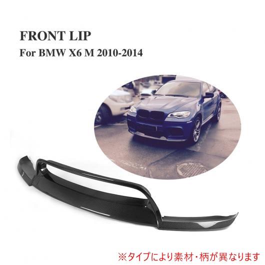 AL 車用外装パーツ フロント リップ スポイラー チン エプロン 適用: BMW X6 M バンパー 2010-2014 カーボンファイバー AL-DD-7772