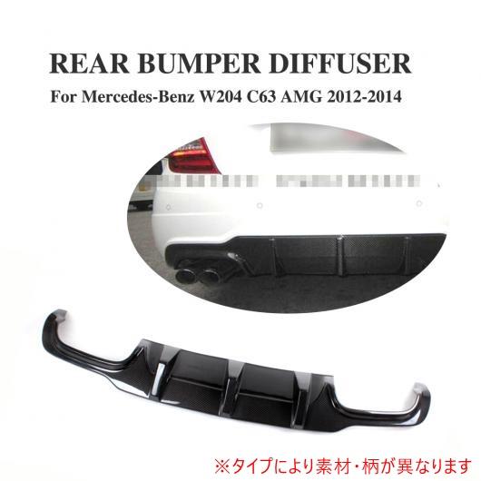 AL 車用外装パーツ リア バンパー ディフューザー リップ スポイラー 適用: メルセデスベンツ W204 C63 AMG C300 スポーツ 2012 2013 2014 カーボンファイバー AL-DD-7794