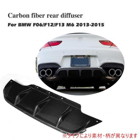 予約販売 AL 車用外装パーツ リア バンパー リップ F13 AL リップ ディフューザー 適用: BMW 6 シリーズ F12 F13 F06 M6 バンパー 2013-2015 カーボンファイバー AL-DD-7906, サカウチムラ:cff99be1 --- jeuxtan.com