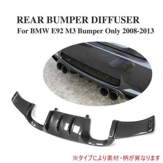 AL 車用外装パーツ リア バンパー リップ ディフューザー 適用: BMW E92 M3 2008-2013 コンバーチブル カーボンファイバー AL-DD-7931