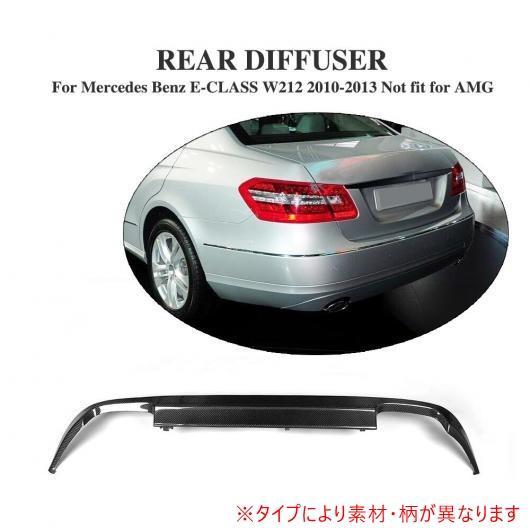 AL 車用外装パーツ リア バンパー リップ ディフューザー 適用: ベンツ W212 E550 E350 E300 除外:AMG バンパー カーボンファイバー AL-DD-7936