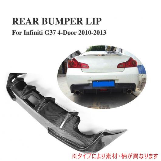 AL 車用外装パーツ リア バンパー リップ ディフューザー 左右1本出し エキゾースト ディフューザー 適用: インフィニティ G37 ベース セダン 4ドア 2010-2013 カーボンファイバー AL-DD-7937