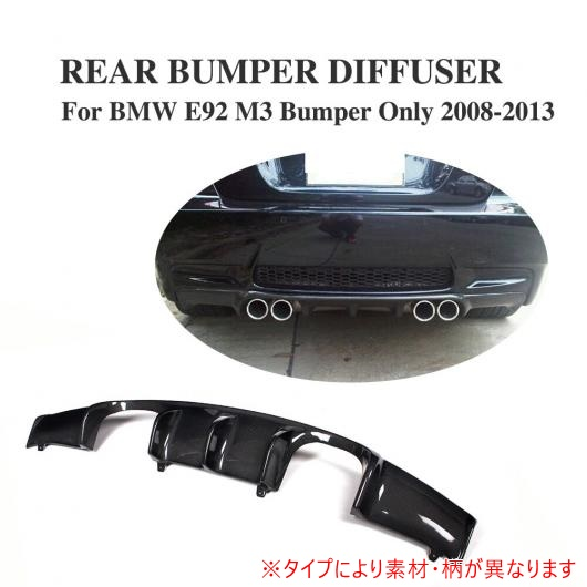 AL 車用外装パーツ リア バンパー リップ ディフューザー 適用: BMW E92 M3 2008-2013 コンバーチブル カーボンファイバー AL-DD-7952