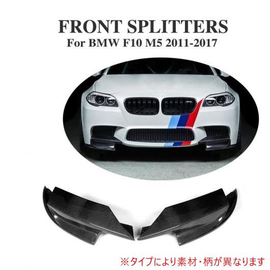 AL 車用外装パーツ F10 フロント バンパー サイド スプリッタ エプロン 適用: BMW F10 M5 バンパー トリム 2010-2017 FRP AL-DD-7960