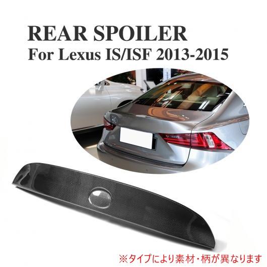 AL 車用外装パーツ カーボン ファイバー リア トランク リップ メンバー ウイング スポイラー 適用: レクサス IS250 IS350 IS-F バンパー 2013-2015 FRP AL-DD-7975