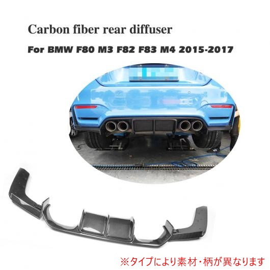 AL 車用外装パーツ 3個セット カーボンファイバー リア バンパー ディフューザー リップ エクステンション 適用: BMW F80 M3 F82 F83 M4 2015-2017 バンパー エキゾースト ディフューザー CF AL-DD-7976
