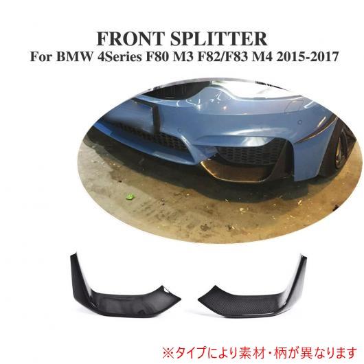 AL 車用外装パーツ F80 フロント バンパー スプリッター リップ フラップ 適用: BMW 4 シリーズ F80 M3 F82 M4 M バンパー 2015 2016 2017 FRP AL-DD-7977
