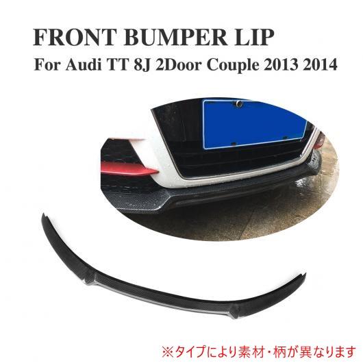 AL 車用外装パーツ フロント バンパー リップ スポイラー 適用: アウディ TT TTS 8J クーペ 2013 2014 FRP AL-DD-7999