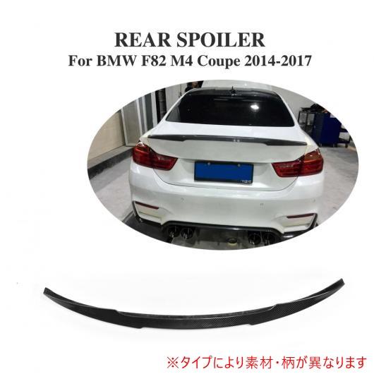 AL 車用外装パーツ リア ブート スポイラー 適用: BMW 4 シリーズ M4 クーペ 2ドア 2014-2017 トランク トリム ステッカー スポイラー ウイング カーボンファイバー AL-DD-8002