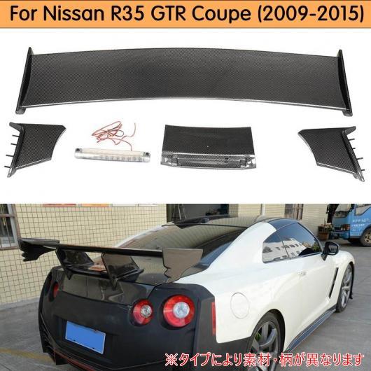 AL 車用外装パーツ 適用: 日産 R35 GTR リア スポイラー 含む ライト GT リア ウイング 適用: GTR R35 ボディ キット チューニング カーボンファイバー AL-DD-8011