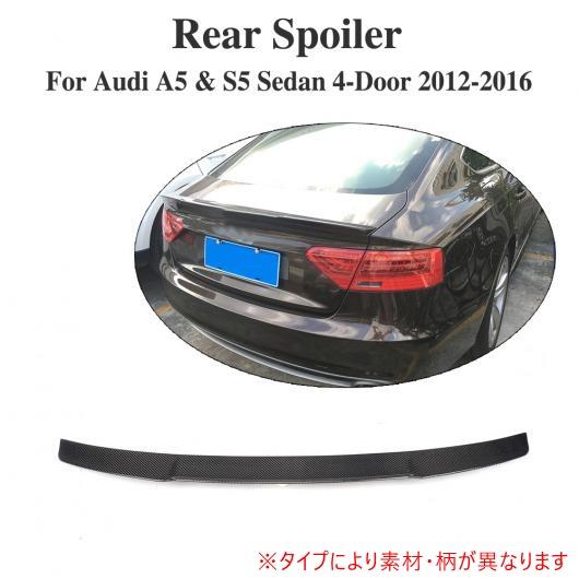 AL 車用外装パーツ リア トランク スポイラー ブート ダック リップ ウイング 適用: アウディ A5&S5 4ドア セダン 2012-2016 カーボンファイバー AL-DD-8021
