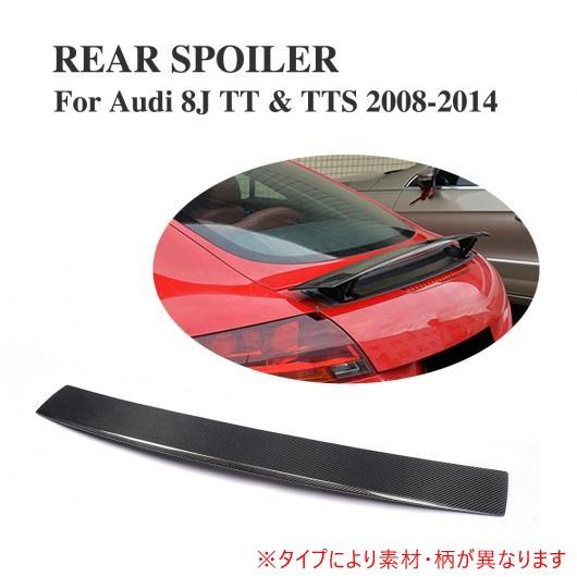 AL 車用外装パーツ リア スポイラー トランク ウイング 適用: アウディ TT TTS 2007-2014 FRP AL-DD-8025