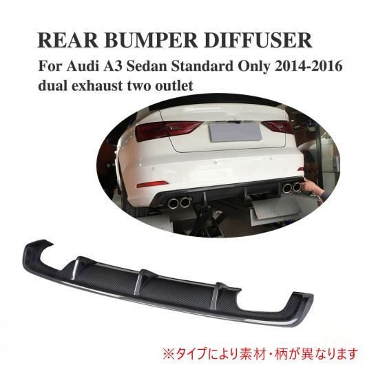 AL 車用外装パーツ リア ディフューザー バンパー リップ スポイラー 適用: アウディ A3 スタンダード セダン 8V 4 ドア 14-16 除く Sライン 4本出し エキゾースト ディフューザー FRP AL-DD-8031