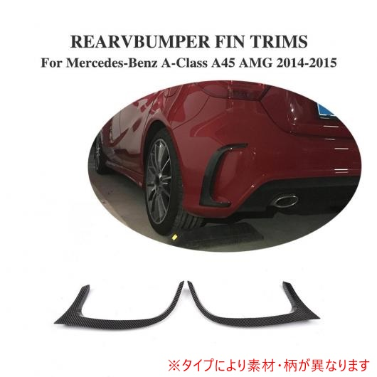 AL 車用外装パーツ リア バンパー ベント トリム ステッカー 適用: ベンツ A-CLASS W176 A45 AMG バンパー 2014-2015 カーボンファイバー AL-DD-8032