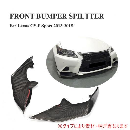 AL 車用外装パーツ フロント バンパー リップ スプリッター フラップ エプロン 適用: レクサス GS350 2012 2013 2014 2015 F-SPORT バンパー FRP AL-DD-8078