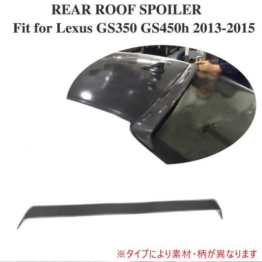 AL 車用外装パーツ リア ルーフ スポイラー リップ ウイング 適用: レクサス GS350 2012 2013 2014 2015 GS バンパー F スポーツ バンパー カーボンファイバー AL-DD-8096