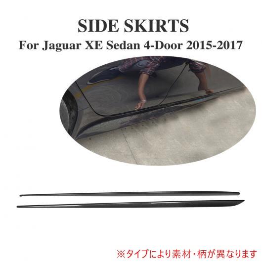 AL 車用外装パーツ サイド スカート エプロン スポイラー 適用: ジャガー XE セダン 4ドア 2015-2017 2個セット カーボンファイバー AL-DD-8101