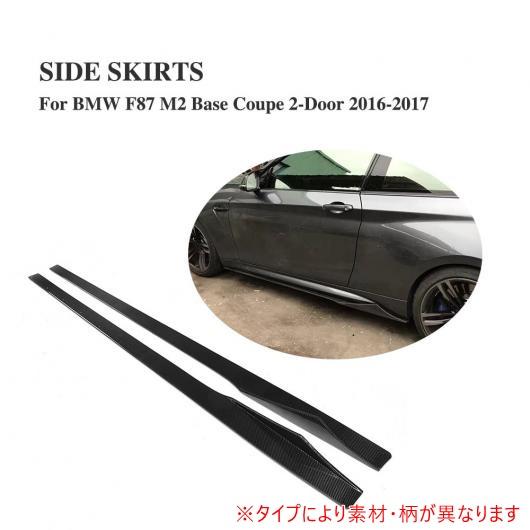 AL 車用外装パーツ 2個セット サイド ドア ボトム ライン リップ サイド スカート 適用: BMW 2 シリーズ F87 M2 ベース クーペ 2-ドア 2016-2017 FRP AL-DD-8104