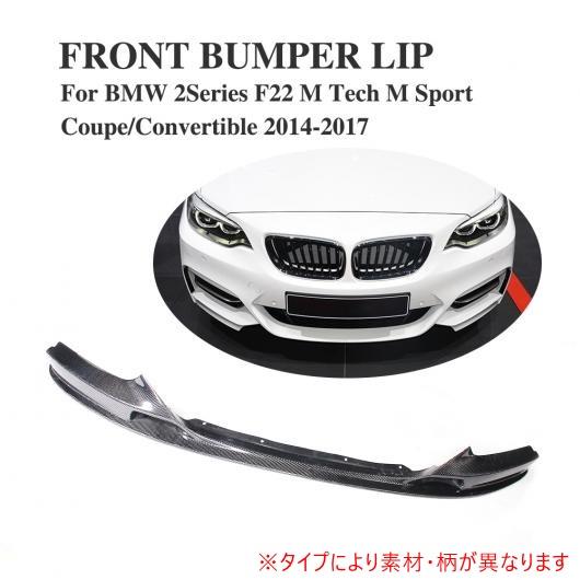 AL 車用外装パーツ フロント バンパー リップ チン スポイラー エプロン 適用: BMW 2シリーズ F22 Mテック Mスポーツ クーペ コンバーチブル 2014-2017 カーボンファイバー AL-DD-8126